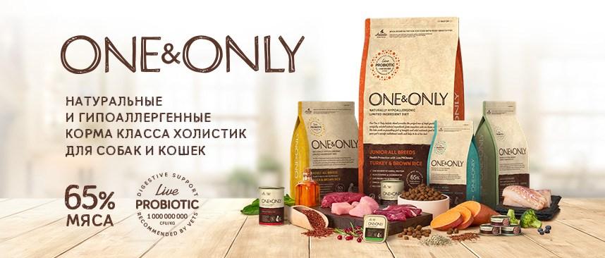 One&Only корма для животных