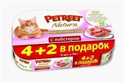 Petreet - Консервы для кошек (кусочки розового тунца с лобстером) Natura Multipack 4+2 в подарок - фото 15446