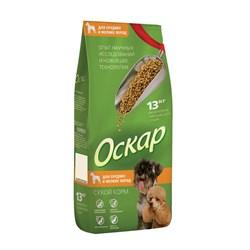 Оскар - Сухой корм для собак средних и малых пород - фото 17750