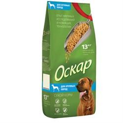 Оскар - Сухой корм для собак крупных пород - фото 17751