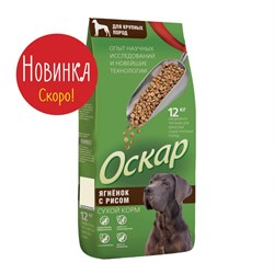 Оскар - Сухой корм для взрослых собак крупных пород (с мясом ягненка и рисом) - фото 17755