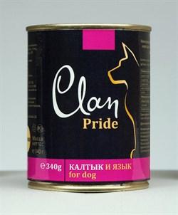 Clan Pride - Консервы для собак (калтык и язык) № 92 - фото 18266