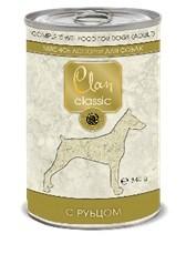 Clan Classic - Консервы для собак (мясное ассорти с рубцом) - фото 18450
