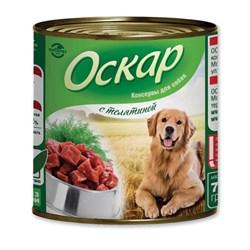 Оскар - Консервы для собак (с телятиной) - фото 18556