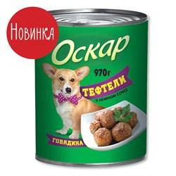 """Оскар - Консервы для собак """"Тефтели"""" (говядина в нежном соусе) - фото 18559"""