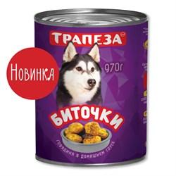 """Трапеза - Консервы для собак """"Биточки"""" (говядина в домашнем соусе) - фото 18564"""
