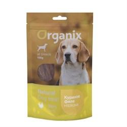 "Organix - Лакомство для собак ""Нарезка из куриного филе"" (100% мясо) Chicken fillet/ shredding - фото 18912"