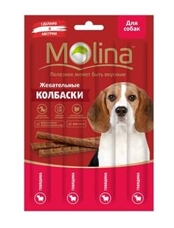 Molina - Жевательные колбаски для собак (с говядиной) - фото 19018