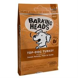 """Barking Heads - Сухой корм беззерновой для собак """"Бесподобная индейка"""" (с индейкой и бататом) Top-Dog Turkey - фото 20671"""
