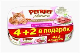 Petreet - Консервы для кошек (кусочки розового тунца с креветками) Natura Multipack 4+2 в подарок