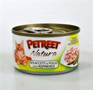 Petreet - Консервы для кошек (куриная грудка со спаржей) Natura