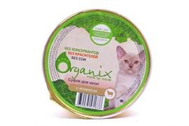 Organix - Мясное суфле для котят (с ягнёнком)