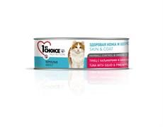 1St Choice - Консервы для кошек (тунец с кальмаром и ананасом)