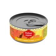 """Родные Корма - Консервы для кошек """"Мясное угощение"""" (с курицей)"""