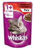 Whiskas - Паучи для кошек (Рагу с говядиной и овощами)