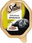 Sheba - Влажный корм для кошек (фрикассе с индейкой в соусе бешамель) Delicatesso