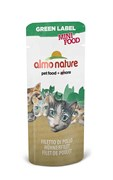 Almo Nature - Лакомство для кошек (куриное филе, 99% мяса) Green Label Mini Food Chicken Fillet