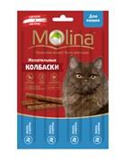 Molina - Жевательные колбаски для кошек (Лосось и форель)