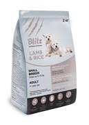 Blitz - Сухой корм для мелких пород собак (с ягнёнком и рисом) Adult Small Breeds Lamb & Rice