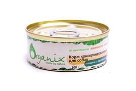 Organix - Консервы для собак (говядина с перепёлкой)