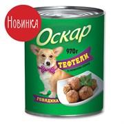 """Оскар - Консервы для собак """"Тефтели"""" (говядина в нежном соусе)"""