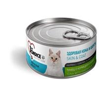1St Choice - Консервы для кошек (тунец с курицей и киви)