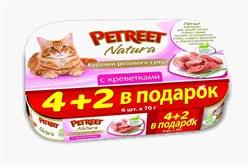 Petreet - Консервы для кошек (кусочки розового тунца с креветками) Natura Multipack 4+2 в подарок - фото 15475