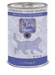 Clan Classic - Консервы для кошек (мясное ассорти с птицей) - фото 15774