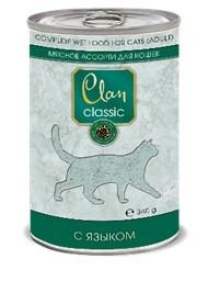 Clan Classic - Консервы для кошек (мясное ассорти с языком) - фото 15775