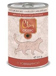 Clan Classic - Консервы для кошек (мясное ассорти с говядиной) - фото 15777