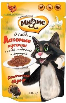 """Мнямс - Паучи для взрослых кошек """"Мясной карнавал"""" (утка,индейка,курица) - фото 15815"""