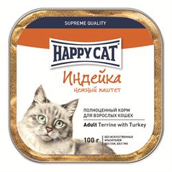 Happy Cat - Паштет для кошек (кусочки индейки) - фото 16037