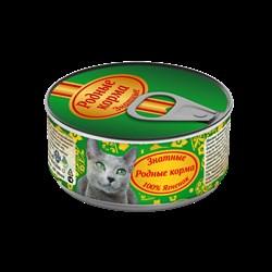 """Родные Корма - Консервы для кошек """"Знатные"""" (с ягненком) - фото 16149"""