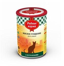 """Родные Корма - Консервы для кошек """"Мясное угощение"""" (с потрошками) - фото 16151"""