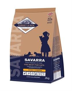 SAVARRA - Сухой корм для котят (индейка с рисом) Kitten Turkey & Rice - фото 16419