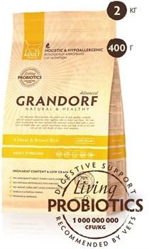 Grandorf - Сухой корм для стерилизованных кошек (4 вида мяса с рисом) Adult Sterilised 4 Meat & Brown Rice - фото 16475