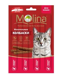 Molina - Жевательные колбаски для кошек (Говядина и печень) - фото 17112