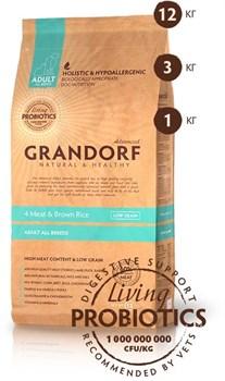 Grandorf - Сухой корм для всех пород (4 вида мяса с рисом) Adult All Breeds 4 Meat & Brown Rice - фото 17328