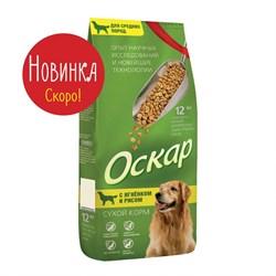 Оскар - Сухой корм для взрослых собак средних пород (с мясом ягненка и рисом) - фото 17754