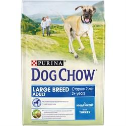 Purina Dog Chow - Сухой корм для взрослых собак крупных пород старше 2 лет (с индейкой) - фото 17895