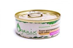 Organix - Консервы для собак (говядина с языком) - фото 18325