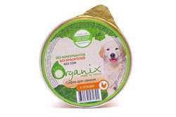 Organix - Мясное суфле для щенков (с птицей) - фото 18332
