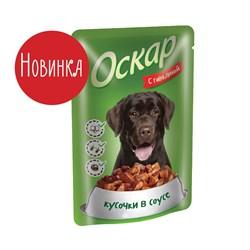 Оскар - Паучи для собак (с говядиной) - фото 18554