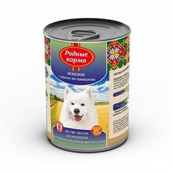 """Родные Корма - Консервы для собак """"Ягненок с рисом по-кавказски"""" - фото 18618"""
