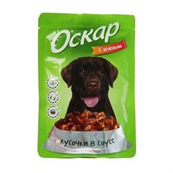 Оскар - Паучи для собак (с ягненком) - фото 20703