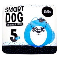 Smart Dog - Пелёнки впитывающие для собак (60х60) 5 шт - фото 22455