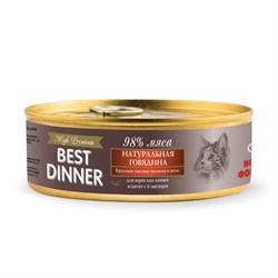 Best Dinner High Premium - Консервы для кошек и котят (натуральная говядина) - фото 22520