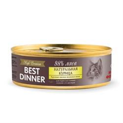 Best Dinner High Premium - Консервы для кошек и котят (натуральная курица) - фото 22523