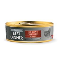 Best Dinner Exclusive - Паштет для кошек и котят с чувствительным пищеварением (конина с говядиной) - фото 22592