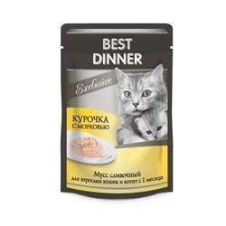 Best Dinner Exclusive - Паучи для кошек и котят с чувствительным пищеварением (сливочный мусс с курицей и морковью) - фото 22595